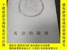二手書博民逛書店民國33年初版罕見中學生雜誌叢刊 36 英語的故事Y255929 開明書店 出版1946
