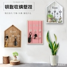 創意鑰匙收納衣架掛鉤壁掛置物架家用客廳臥室進門口牆上裝飾品  LannaS
