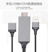 【世明國際】蘋果安卓通用 Type-C轉HDMI 手機轉電視 MHL 高清轉接線 即插即用 畫面轉換線