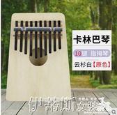 卡林巴拇指琴拇指鋼琴10音手指琴簡單易學樂器卡林巴琴便攜式 【時尚新品】