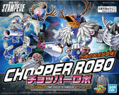 組裝模型 海賊王 喬巴機器人套組 動畫20週年紀念劇場版Stampede配色 TOYeGO 玩具e哥