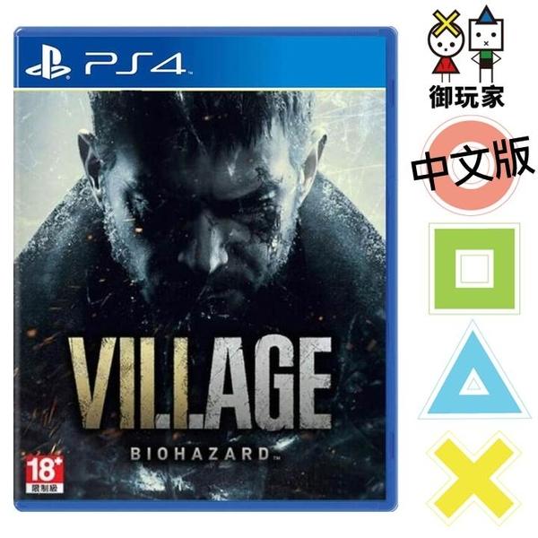 PS4 惡靈古堡8 村莊 中文版