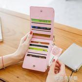 多卡位卡包女式短款 韓版小清新輕薄可愛零錢包女卡片包·享家生活館