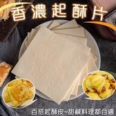 【海肉管家】DIY必備單品香濃起酥片X10片(500G±10%/10片)