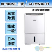 MITSUBISHI 三菱 2018年新機 變頻除濕機 MJ-EV250HM-TW