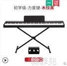 電子琴 vangogh電鋼琴88鍵重錘家用專業考級實木便攜式數碼電子鋼琴 MKS韓菲兒