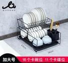 廚房放碗碟置物架台面餐具盤子筷子碗架黑色瀝水架籃晾碗筷收納架 ATF錢夫人小鋪