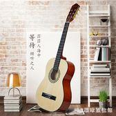 39寸古典吉他尼龍弦初學者練習入門樂器   XY3901  【3c環球數位館】