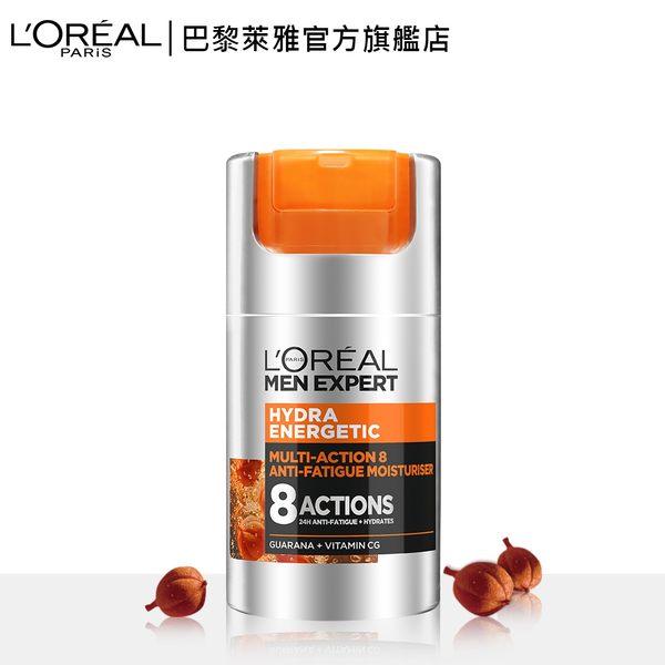 LOREAL Paris 巴黎萊雅 8效勁能保濕乳液 升級版 50ml (銷售十年冠軍/清爽/解決暗沉)