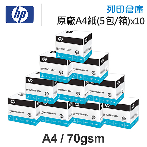 HP BUSINESS COPY 多功能影印紙 A4 70g (5包/箱)x10