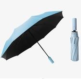 折疊雨傘 三折傘全自動雨傘折疊傘大號太陽傘遮陽學生傘男女晴雨兩用傘【快速出貨八折搶購】