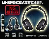 【風雅小舖】【NG】外觀瑕疵福利品 SODO MH5折疊式頭戴無線藍芽耳機喇叭 外翻變音箱 插卡MP3/FM功能