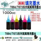 EPSON 1000cc 奈米寫真 填充墨水 連續供墨專用T50/1390/L120/L220/L360/L365/L455/L565/L1300/L1800 可任選顏色 IINE06