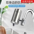淨水器-家用廚房自來水龍頭簡易小型前置凈水器直飲超濾過濾器防濺嘴除垢 米家
