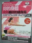 【書寶二手書T7/美容_ZFQ】妳的身體就是最好的健身房_馬克_羅倫