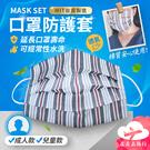 【台灣現貨】口罩防護套 台灣製造 可洗口罩套 延長口罩壽命 透氣口罩套【HC270】99750走走去旅行