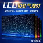 220V遙控變色魚缸氣泡燈條魚缸燈管照明燈潛水燈led氧氣燈水族箱led燈 st3360『美好時光』