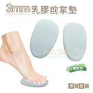 糊塗鞋匠 優質鞋材 D18 台灣製造 3mm乳膠前掌墊 1雙 減碼前掌墊 減碼半墊 減碼乳膠墊 減碼鞋墊
