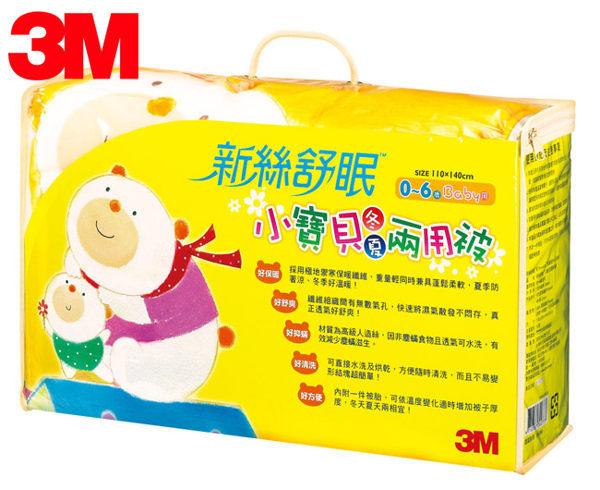 【3M專櫃】3M 新絲舒眠小寶貝冬夏兩用被贈加贈3M 可水洗防蹣大童枕WZ300