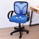 凱堡 SEP 大D扶手透氣三孔電腦椅 辦公椅【A13186】
