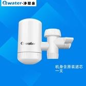 水龍頭凈水器家用廚房自來水過濾器活性炭濾水非直飲凈水機【快速出貨】
