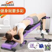 仰臥板 仰臥起坐健身器材家用多功能腹肌板收腹器 聖誕慶免運