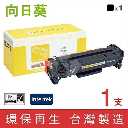 向日葵 for Canon CRG-418BK 黑色環保碳粉匣 /適用 MF8350Cdn/MF8360Cdn/MF8580Cdw/MF729Cdw