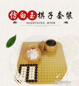 仿玉棋子圍棋套裝成人雙面棋盤兒童學生初學者五子棋  凱斯盾數位3c
