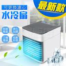 水冷扇 空調風扇 水冷空調扇 移動式冷氣機 USB迷你風扇 冷風扇 無葉風扇 微型 涼感 冷風