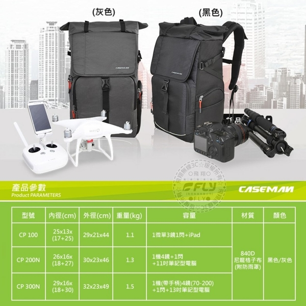 《飛翔無線3C》Caseman 卡斯曼 CP300N 指南者系列 攝影雙肩後背包│公司貨│相機出遊包 露營旅遊包