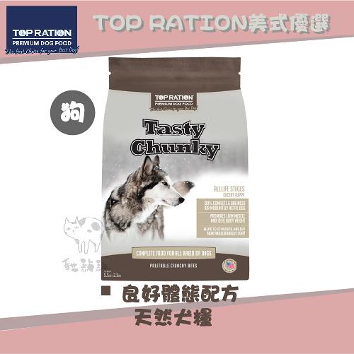 TOP RATION美式優選[良好體態配方天然犬糧,2.5kg,台灣製]