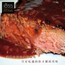 【超值免運】美國1855黑安格斯濕式熟成老饕牛排~極緻厚切2片組(400公克/1片)