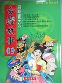 【書寶二手書T9/兒童文學_FLF】寫給孩子台灣故事9