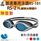 【SABLE黑貂】RS-101競速型泳鏡x標準光學灰鏡片(無度數)-四色-藍/紅/銀