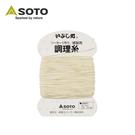 SOTO 調料用棉線 ST-143