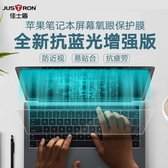macbookair13寸蘋果筆記本螢幕鋼化膜pro15防藍光13.3電腦12英寸保護 阿卡娜