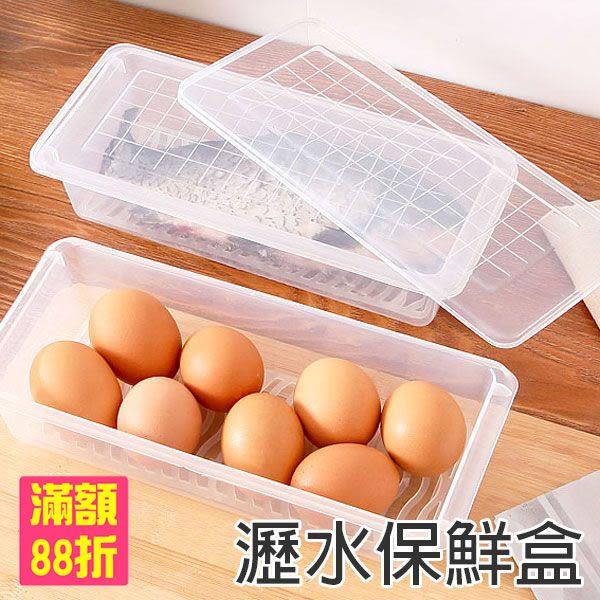 冰箱 瀝水保鮮盒 透明 收納盒 長方形 食物水果分類 冷藏冷凍保鮮(V50-1591)