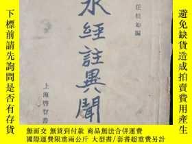 二手書博民逛書店罕見水經註異聞録Y394318 任松如 編 啟智書局 出版1935
