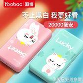 行動電源 yoobao羽博充電寶女20000m毫安大容量女生少女心兩萬通用可愛 生活故事居家館