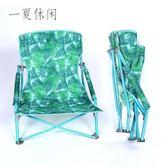 折疊椅戶外多功能成人迷你便攜式沙灘椅釣魚凳自駕游小矮凳躺椅【居享優品】