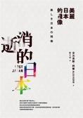 (二手書)消逝的日本:美麗日本的殘像