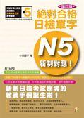 (二手書)增訂版 新制對應 絕對合格!日檢單字N5