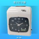 【辦公用品NO.1】COPER AF-336 高柏電子打卡鐘 時鐘 鬧鐘 考勤機 電子鐘 公司行號 公家機關 台灣製造