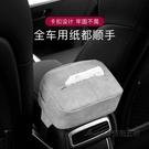 車載紙巾盒車內餐巾抽紙盒汽車扶手箱綁帶抽紙袋車用創意椅背掛式 後街五號