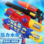 玩具水槍 大號水槍玩具夏天兒童成人沙灘游泳池戲水玩具抽拉式噴水XW 全館免運