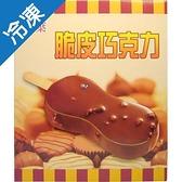雙葉哈心脆皮雪糕62gX5入【愛買冷凍】