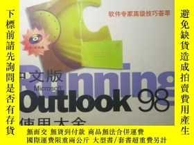 二手書博民逛書店中文版Microsoft罕見Outlook 98使用大全(附光盤