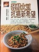 (二手書)發酵大豆抗癌新希望