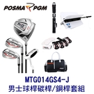 POSMA PGM 高爾夫 男士球桿 碳桿/鋼桿 4支球桿套組 MTG014GS4-J