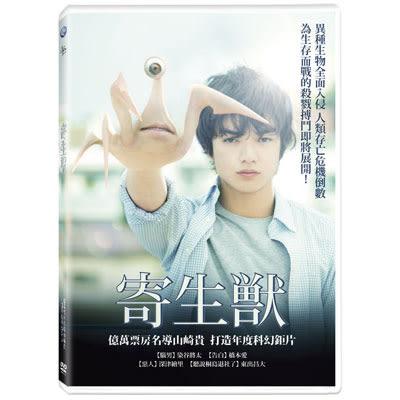 寄生獸DVD 橋本愛/染谷將太